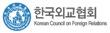 한국외교협회