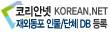 코리안넷(korean.net) 재외동포 인물/단체 DB 등록