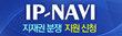 국제 지재권 분쟁정보 포털(IP-NAVI)