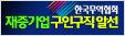 한국무역협회 재중기업 구인구직알선